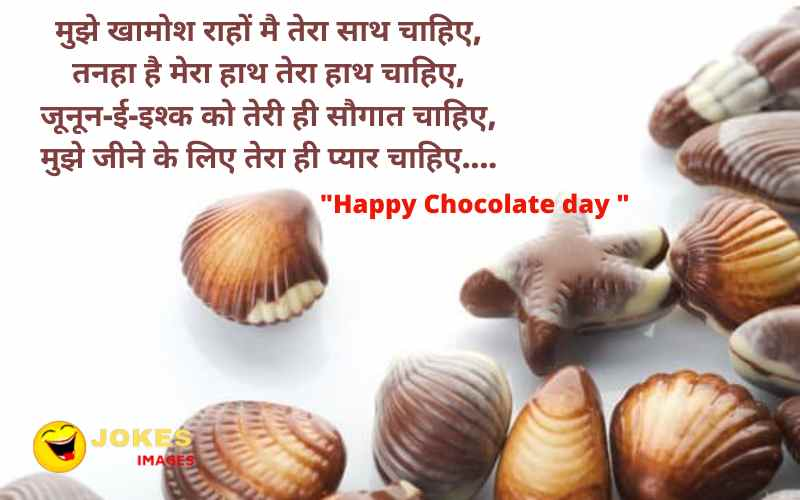 happy chocolate day wishes hindi