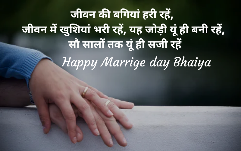 Happy Brother Marriage Images
