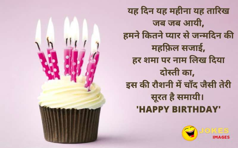 Friends Birthday Wishes in hindi