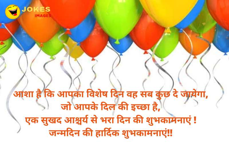 Happy Birthday Shayari For Friends