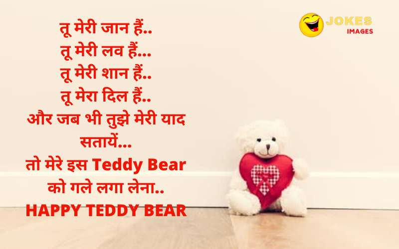 teddy day wishes for husband in hindi