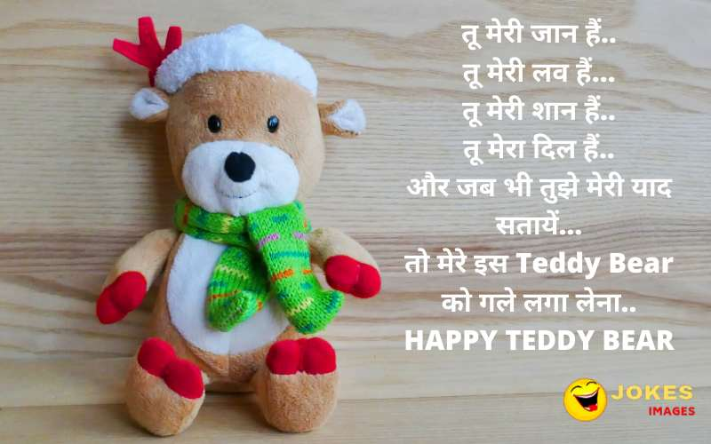 teddy day wishes for girlfriend in hindi