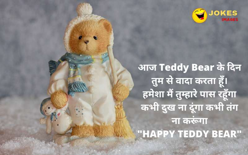 happy teddy day wishes quotes in hindi