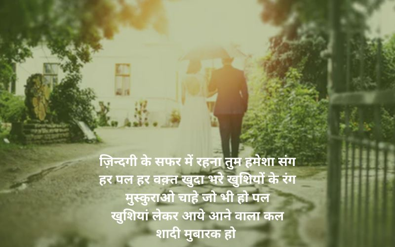 Marriage wishes for Boyfriend in hindi