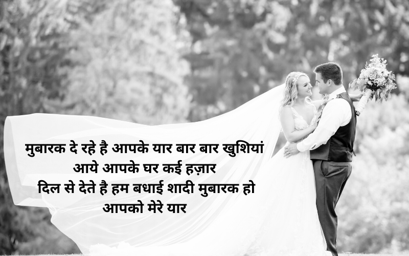 Marriage Wishes for Girlfriend in Hindi