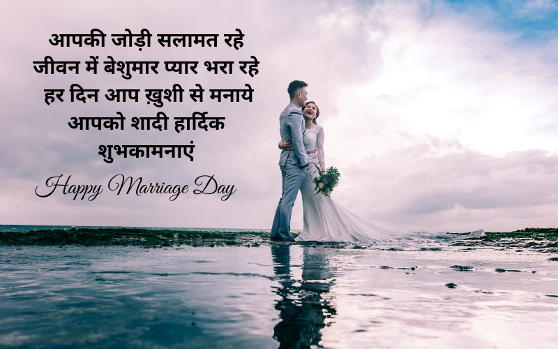 Girlfriend Marriage wishes in hindi