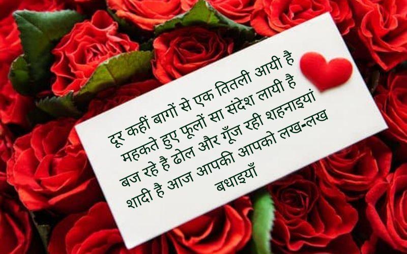 Teacher Marriage Shayari in hindi