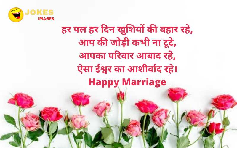 Uncle Marriage Wishes in Hindi