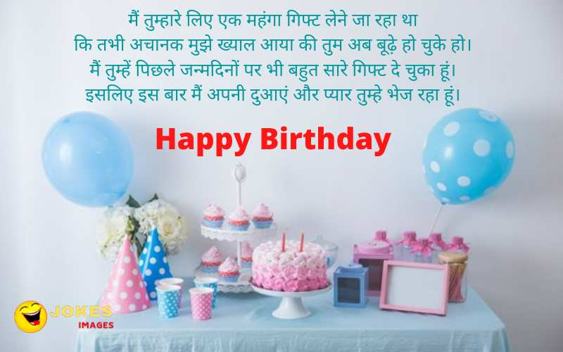 best friend funny birthday wishes in hindi