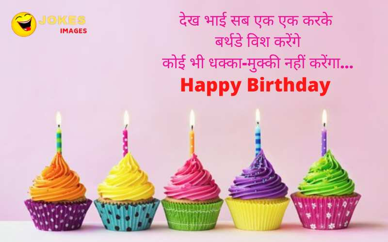 Very Funny Friends Birthday Wishes in Hindi
