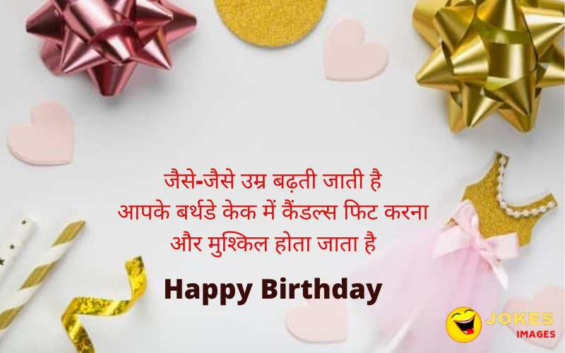 funny friend birthday wishes in hindi