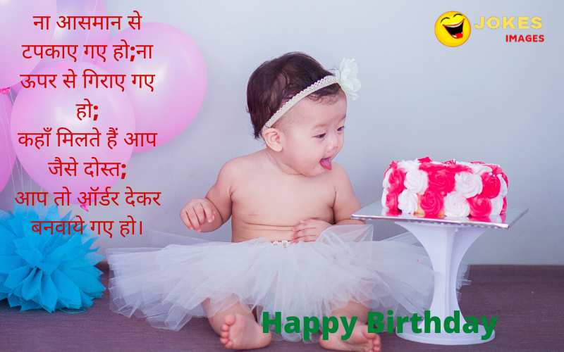 friend birthday wishes in hindi