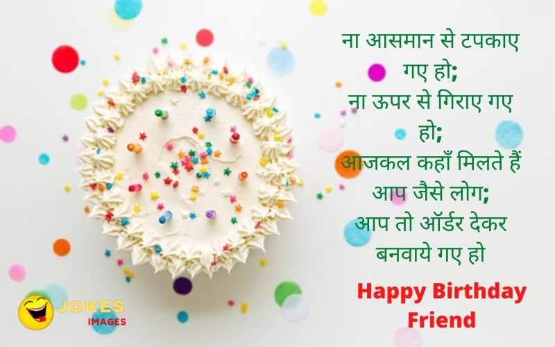 Funny Friends Birthday Wishes in Hindi