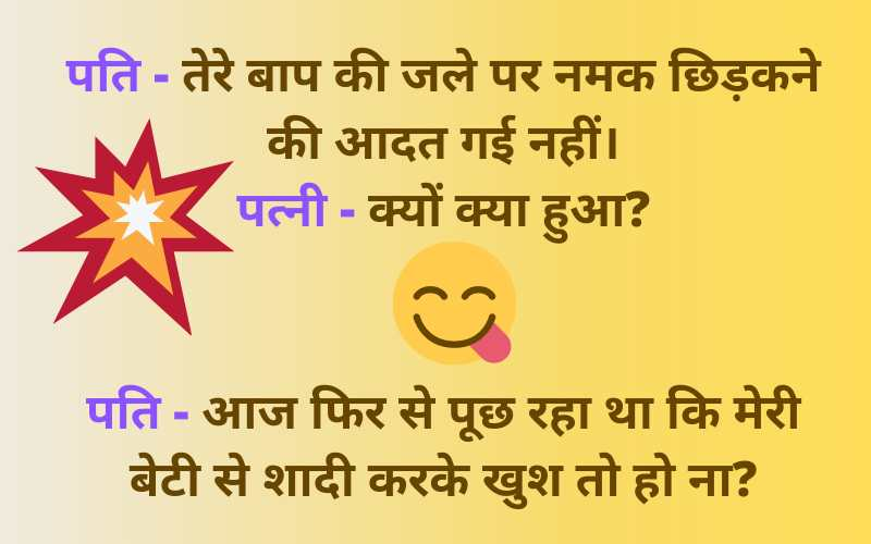 Funny Jokes Hindi