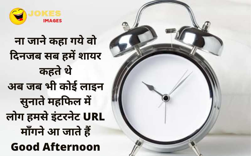 Good Afternoon Quotes In Hindi