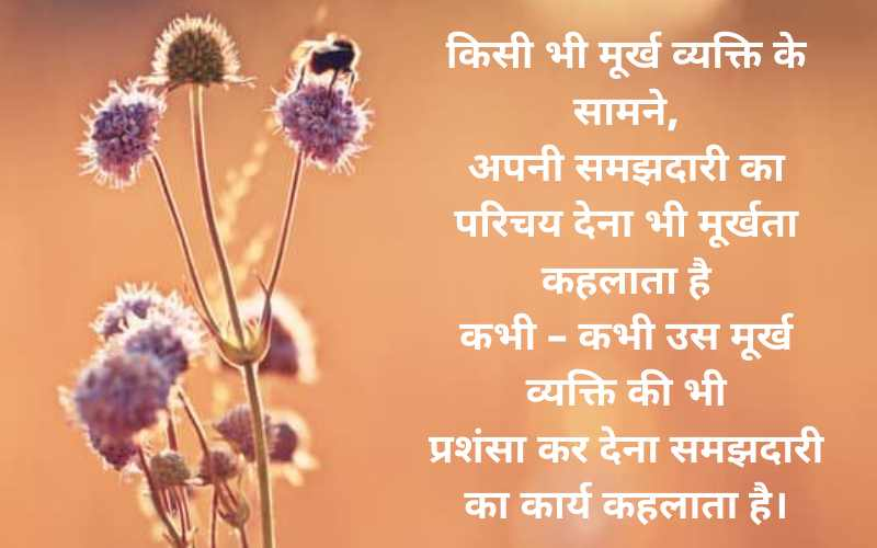 Suvichar Quotes hindi