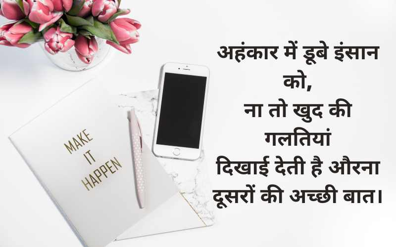 Suvichar Quotes Images
