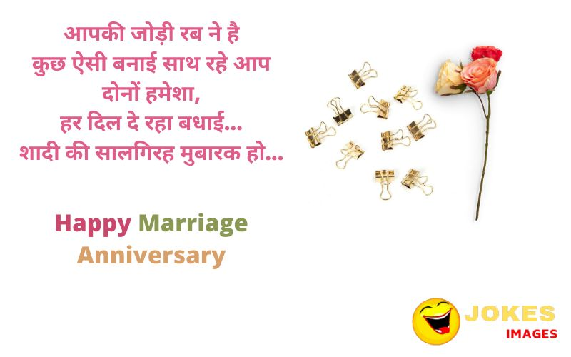 Wedding Anniversary Shayari Mummy papa