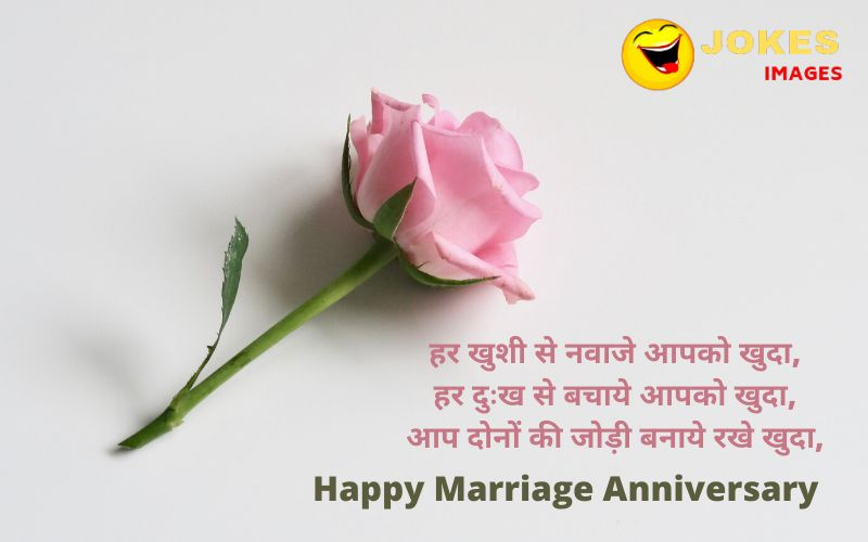 Anniversary Wishes for Mummy Papa