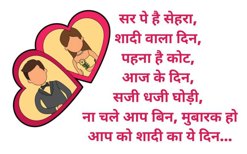 Teacher Marriage Wishes