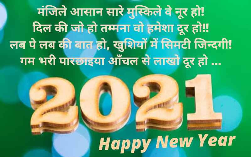Happy New Year Status