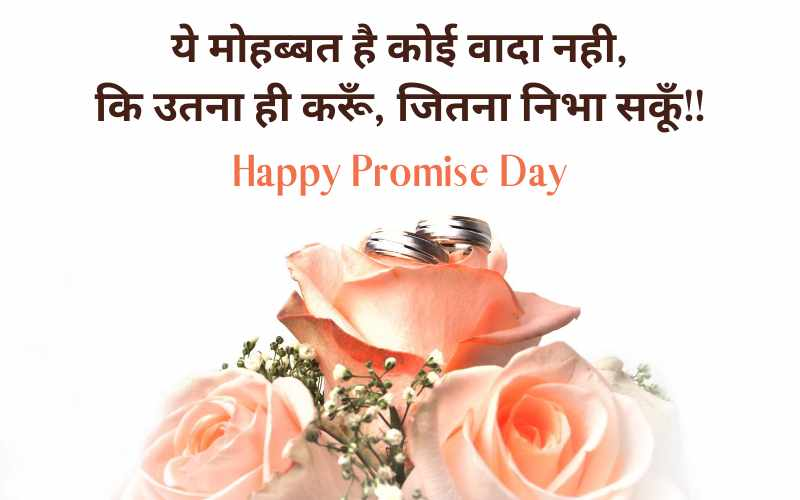 HAPPY PROMISE DAY MY BEST FRIEND