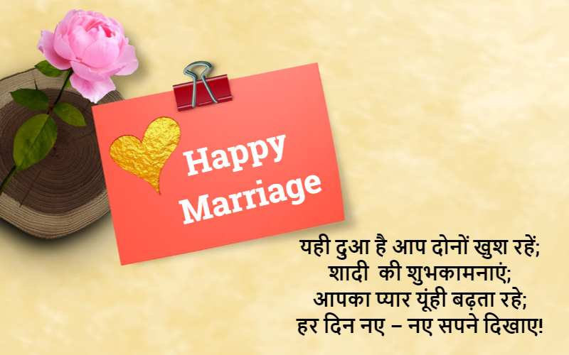 Brother Marriage Wishes in Hindi