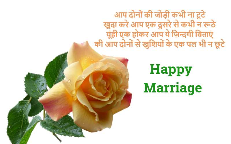 Brother Marriage Quotes in Hindi