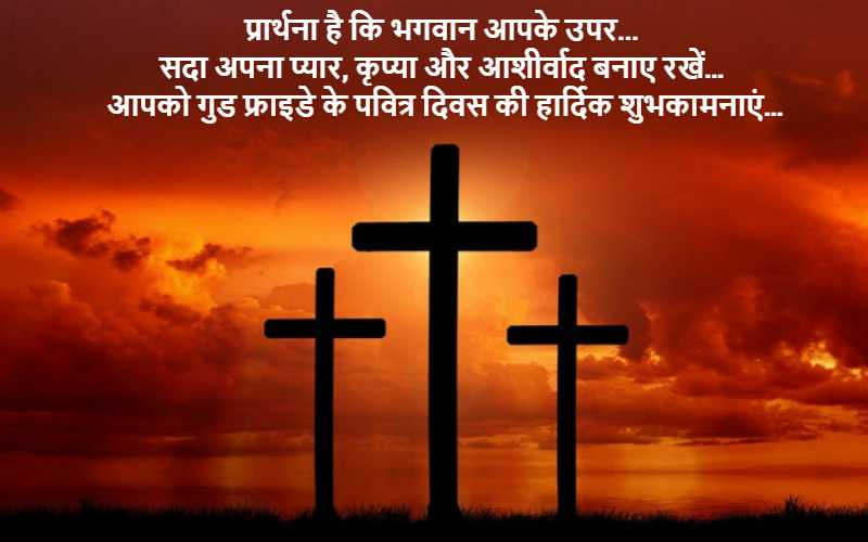 Good Friday Wishes