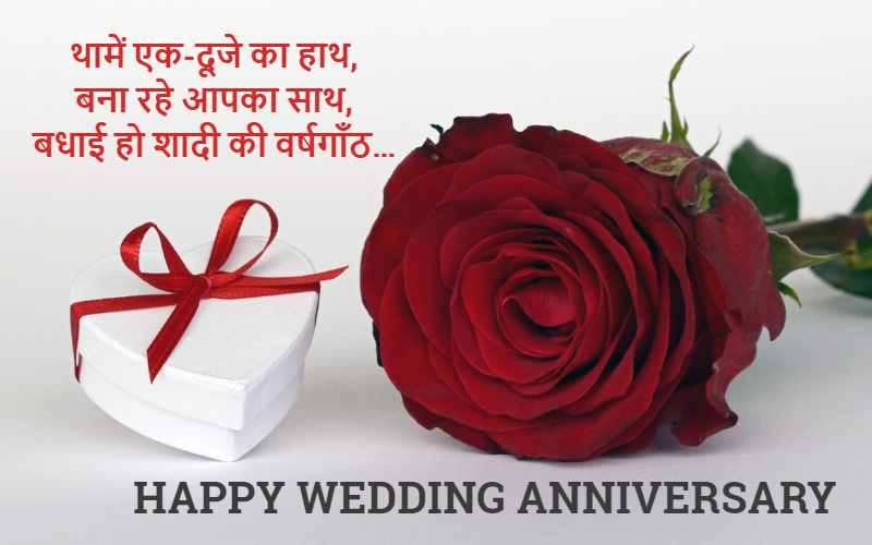 1st Marriage Anniversary Wishes in Hindi
