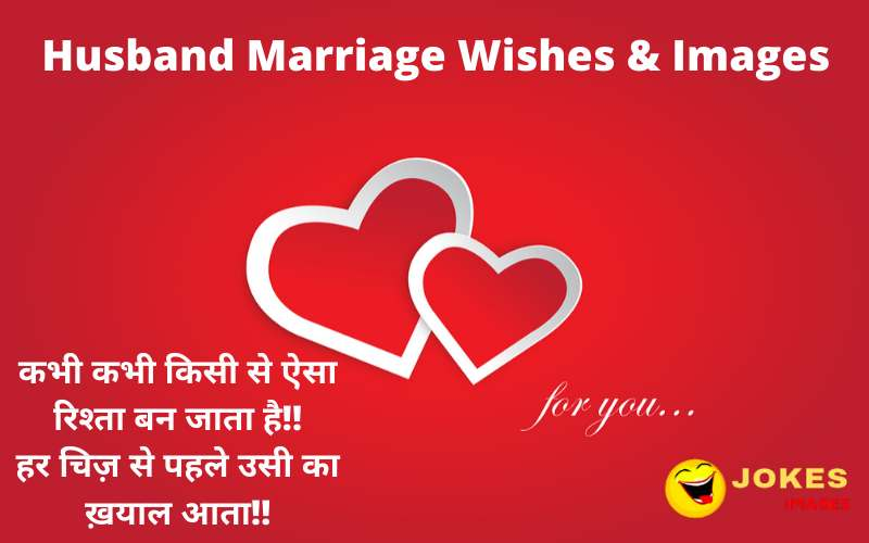 Happy Marriage Wishes for husband in Hindi
