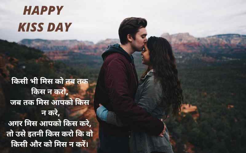 Kiss Day Wishes in hindi