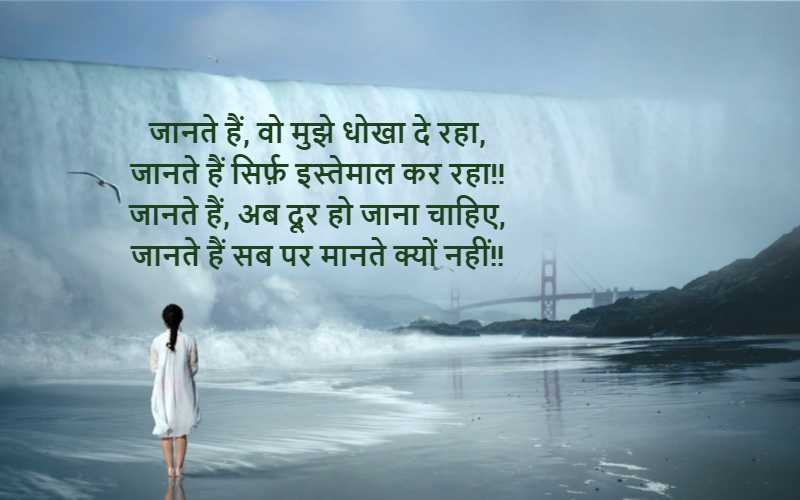 Best Dhoka Shayari in Hindi