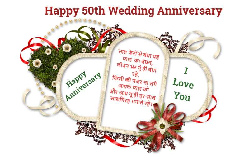 50th Marriage Anniversary
