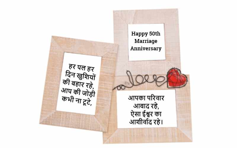 Happy 50th Marriage Anniversary