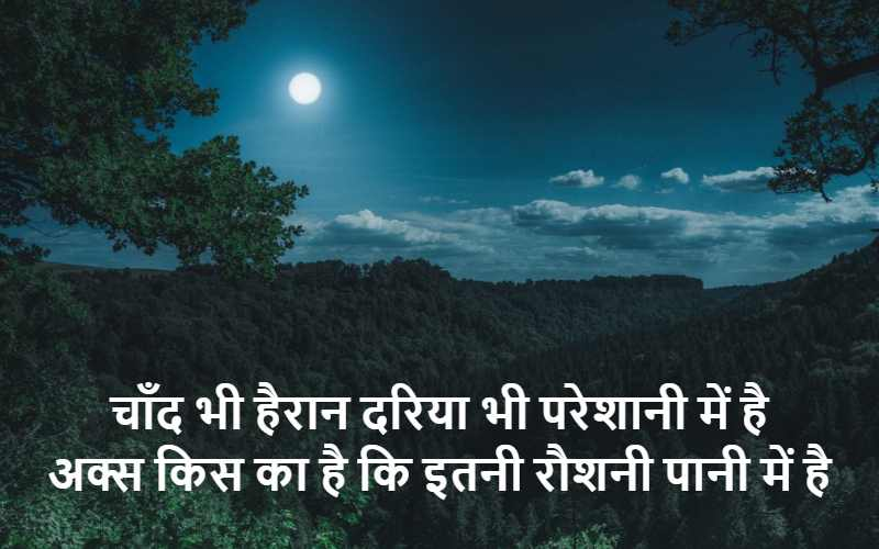 Beautiful fresher Shayari