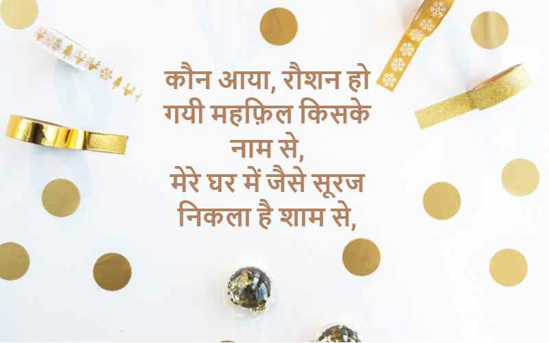 fresher shayari in Hindi