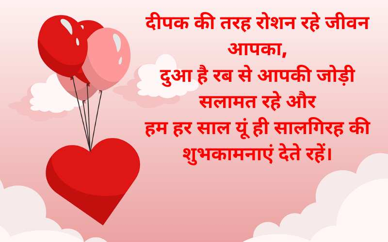 Marriage Wishes for Aunty in Hindi