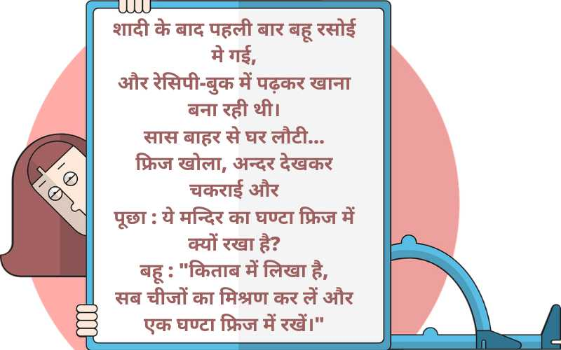 Saas Bahu Jokes in hindi With Pictures