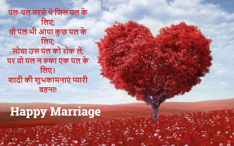 Sister Marriage Wishes