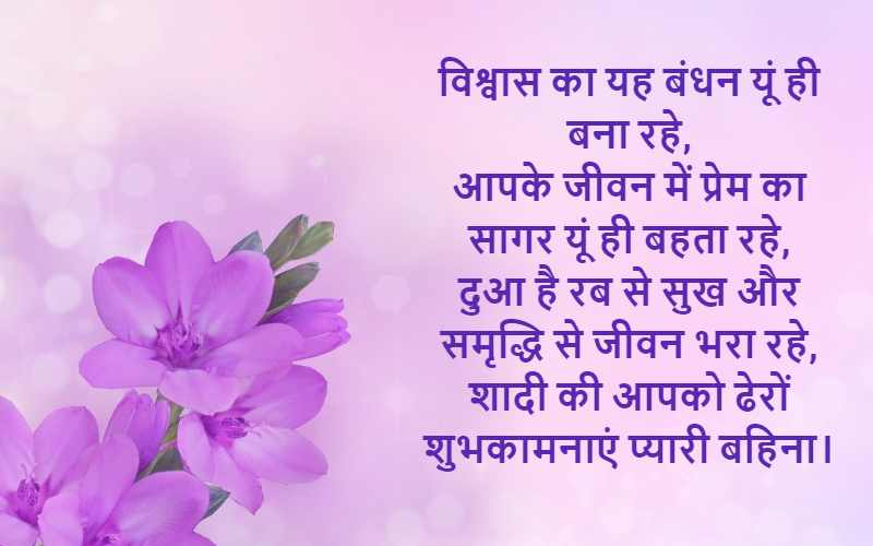 Sister Marriage Wishes in Hindi