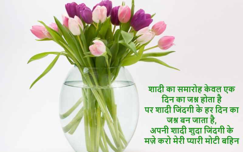 Top Sister Marriage Wishes