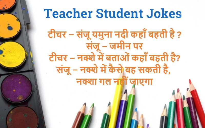 Teacher Student Jokes in Hindi for Whatsapp Status