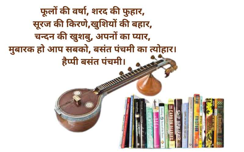 Basant Panchami Quotes
