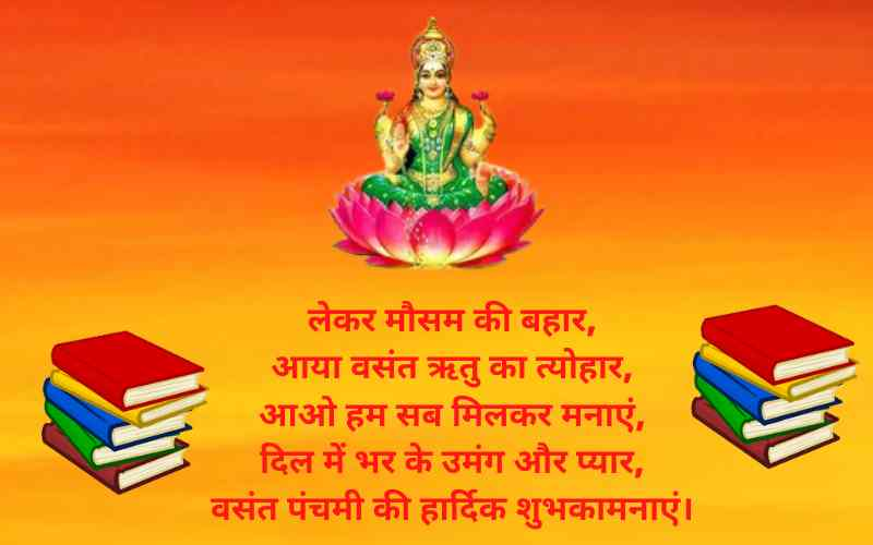 Basant Panchami Wishes Hindi