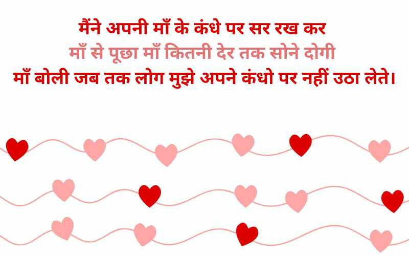 Mother Though in Hindi