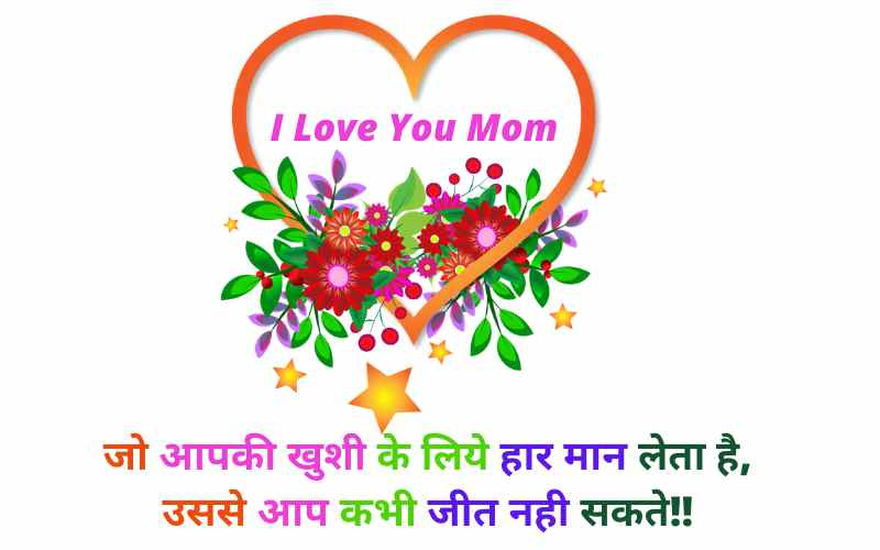 Heart Touching Mothers Quotes