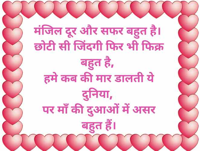 Best Lines for Mother