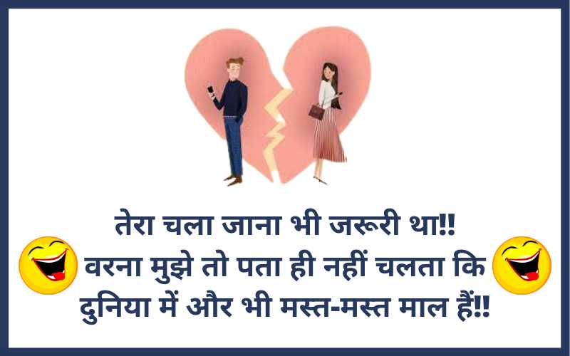 Breakup Jokes Images in Hindi for GF/BF