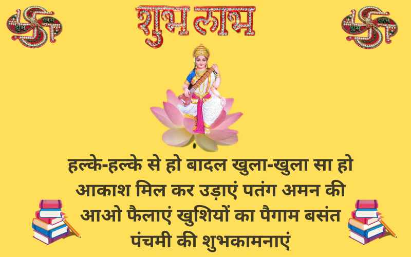 Happy Basant Panchami Wishes